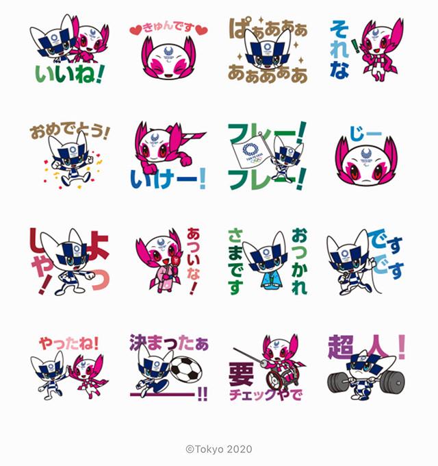 【無料】ミライトワ&ソメイティ公式スタンプ第3弾【LINEスタンプ】