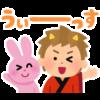 【無料】いらすとや×au三太郎【LINEスタンプ】