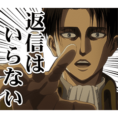 【無料】出前館 × 進撃の巨人【LINEスタンプ】