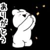 【無料】すこぶる動くウサギ×LINE MUSIC【LINEスタンプ】