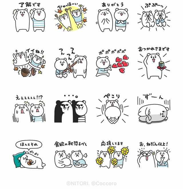 【無料】ぷるくまさん×ニトリのシロクマ【LINEスタンプ】