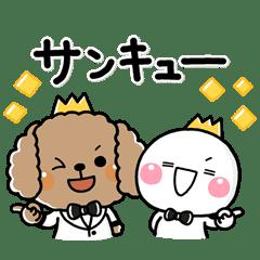 【無料】しろまる × わんわん王子【LINEスタンプ】