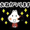 【無料】タカノフーズのおかめちゃん第2弾【LINEスタンプ】