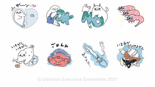【無料】海なぞ水族館2021【LINEスタンプ】