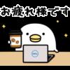【無料】うるせぇトリ×DELL【LINEスタンプ】