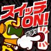 【無料】生活応援!ジョーシンレンジャー【LINEスタンプ】