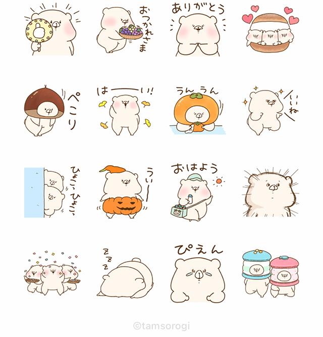 【無料】ともだちはくま×LINEバイト(秋)【LINEスタンプ】