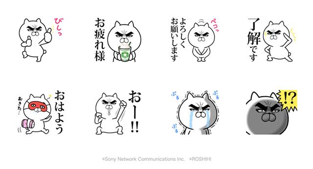 【無料】目ヂカラ☆にゃんこ×NURO 光【LINEスタンプ】