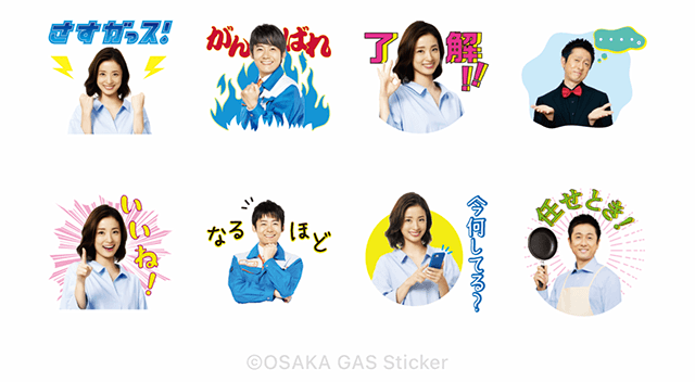 【無料】大阪ガス「つながるガスてん」【LINEスタンプ】